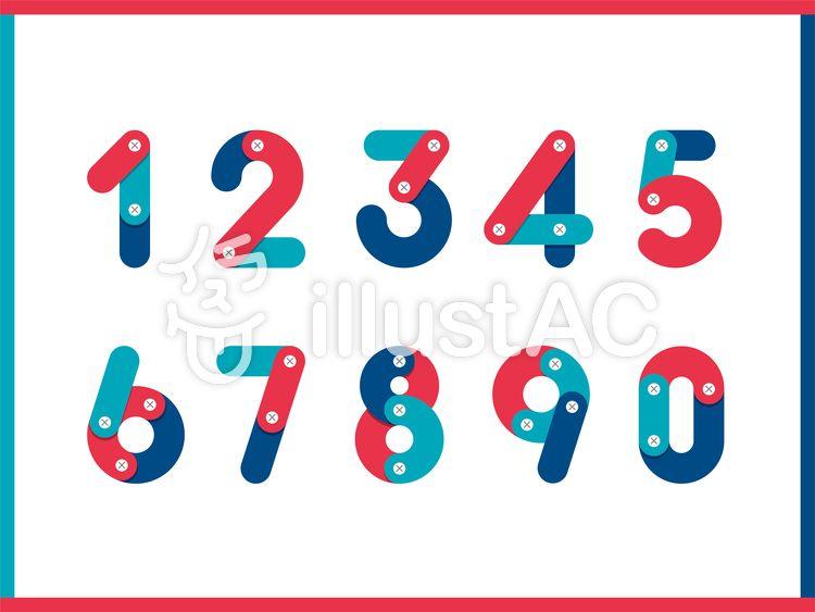 0から9の数字フォント 数字デザイン ポップ フォント フォント