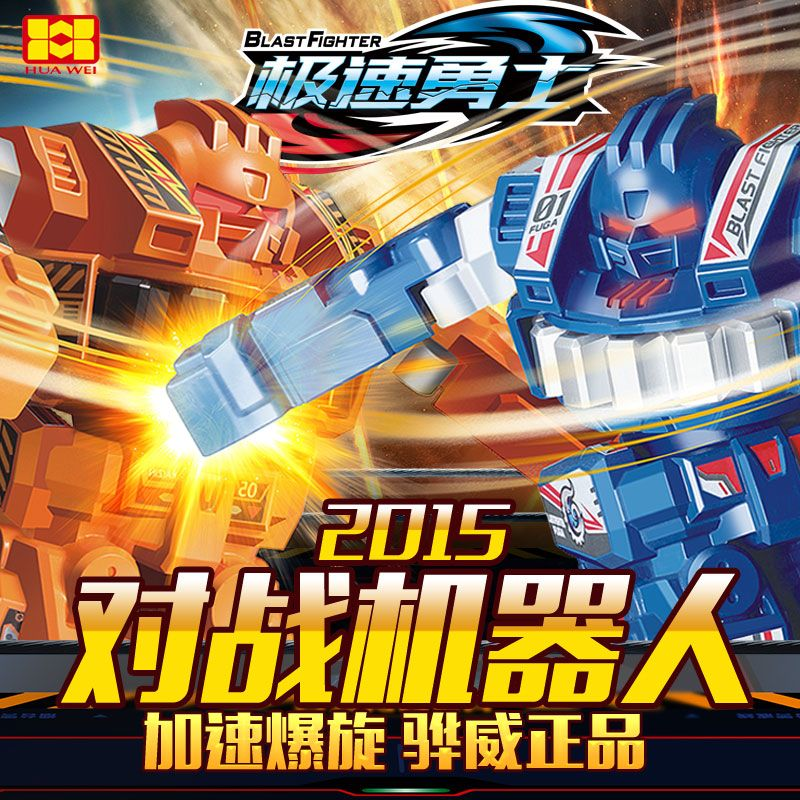 The Deformation Of Youhua Wei Speed Electric Package Factory Warriors Battle Robot Remote Control On Intelligent Robo Battle Robots Robot Toy Intelligent Robot