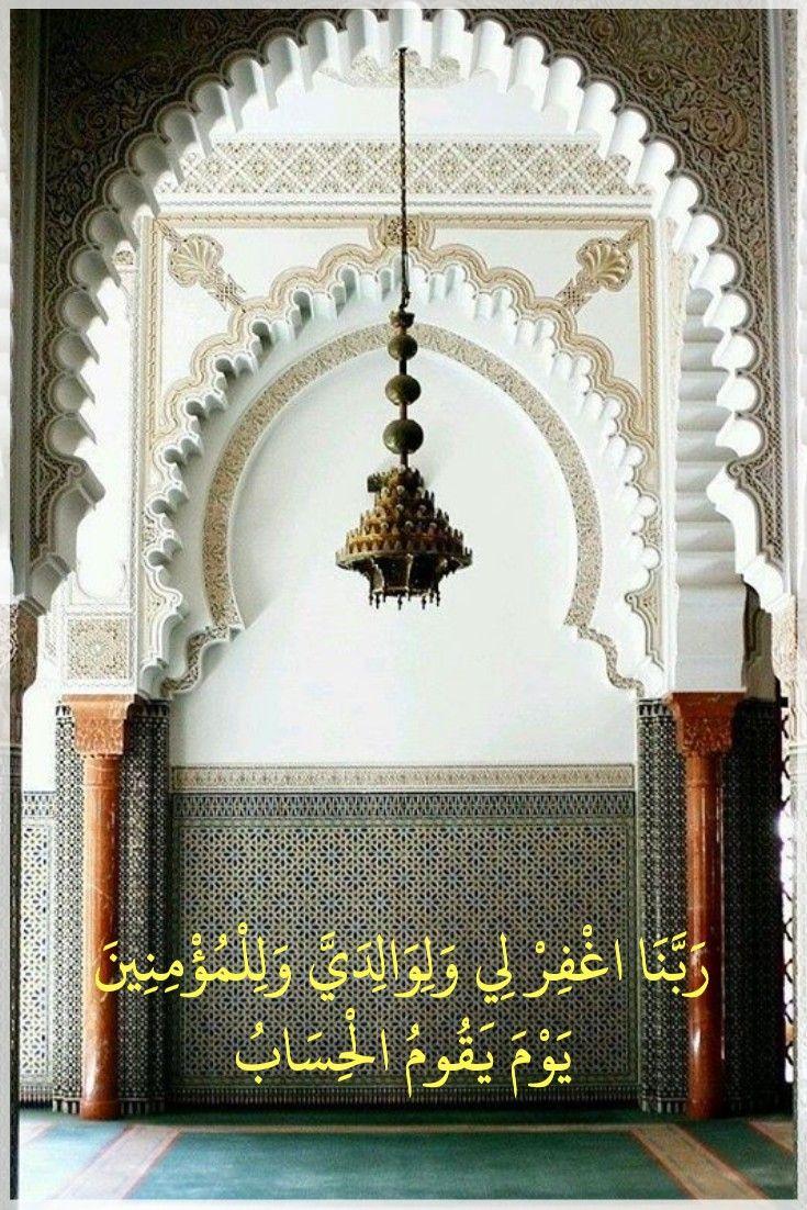 قرآن كريم آية ربنا اغفر لي ولوالدي وللمؤمنين يوم يقوم الحساب Ceiling Lights Decor Light
