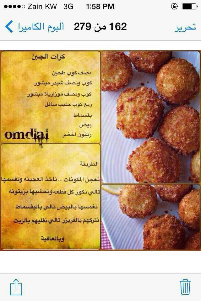 Pin By Gana Mohamed On طبخ Recipes Cooking Recipes Food