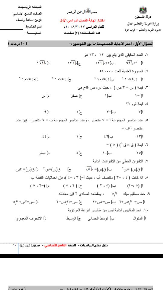 تم الإجابة عليه نماذج اختبارات نهائية رياضيات الصف التاسع الفصل الاول Math Sheet Music Math Equations