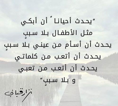 يحدث أحيانا أن أبكي مثل الأطفال بلا سبب يحدث أن أسأم Funny Quotes Me Quotes Arabic Quotes