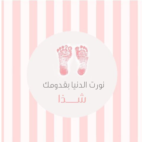 Images About ثيم وردي Tag On Instagram Baby Gift Box Baby Dedication Eid Gifts