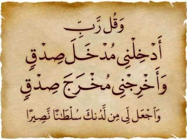 وقل رب ادخلني مدخل صدق واخرجني مخرج صدق Quran Verses Some Words Ramadan Images