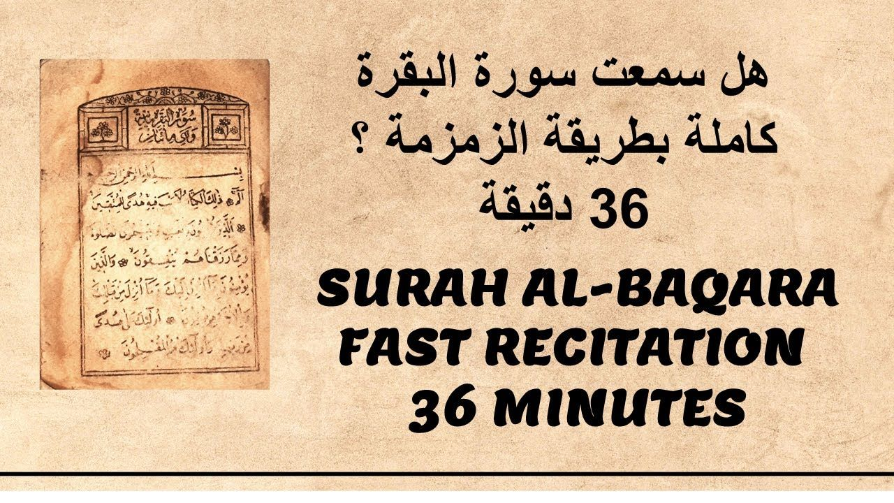سورة البقرة كاملة بطريقة الزمزمة 36دقيقة أحمد ديبان Surah Al Baqara Fast Recitation