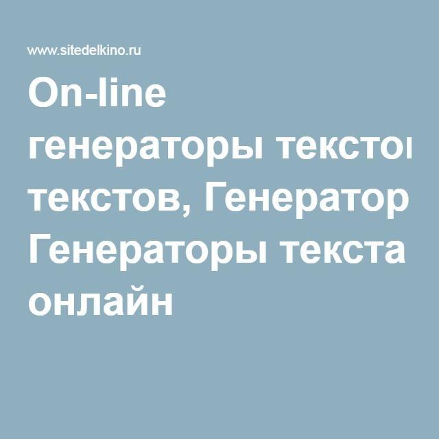 On-line генераторы текстов, Генераторы текста онлайн ...