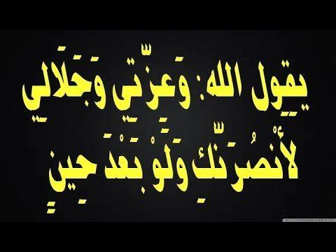 دعاء المظلوم على الظالم دعاء سريع الاجابة Islamic Phrases Arabic Calligraphy Phrase