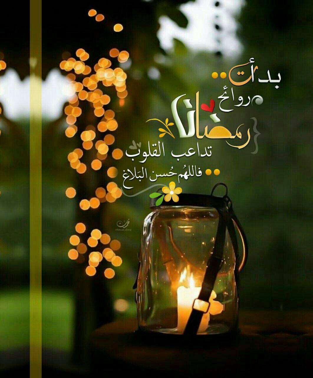 رمضان مبارك وكل عام وأنتم وعوائلكم الكريمة بألف خير وصحة وسعادة وأمان هل دعوت الل ه أن يبلغك شهر رمضان ويوف Ramadan Images Ramadan Decorations Ramadan Kareem