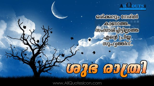 Good night wallpapers malayalam quotes wishes greetings images good night wallpapers malayalam quotes wishes greetings images thecheapjerseys Gallery