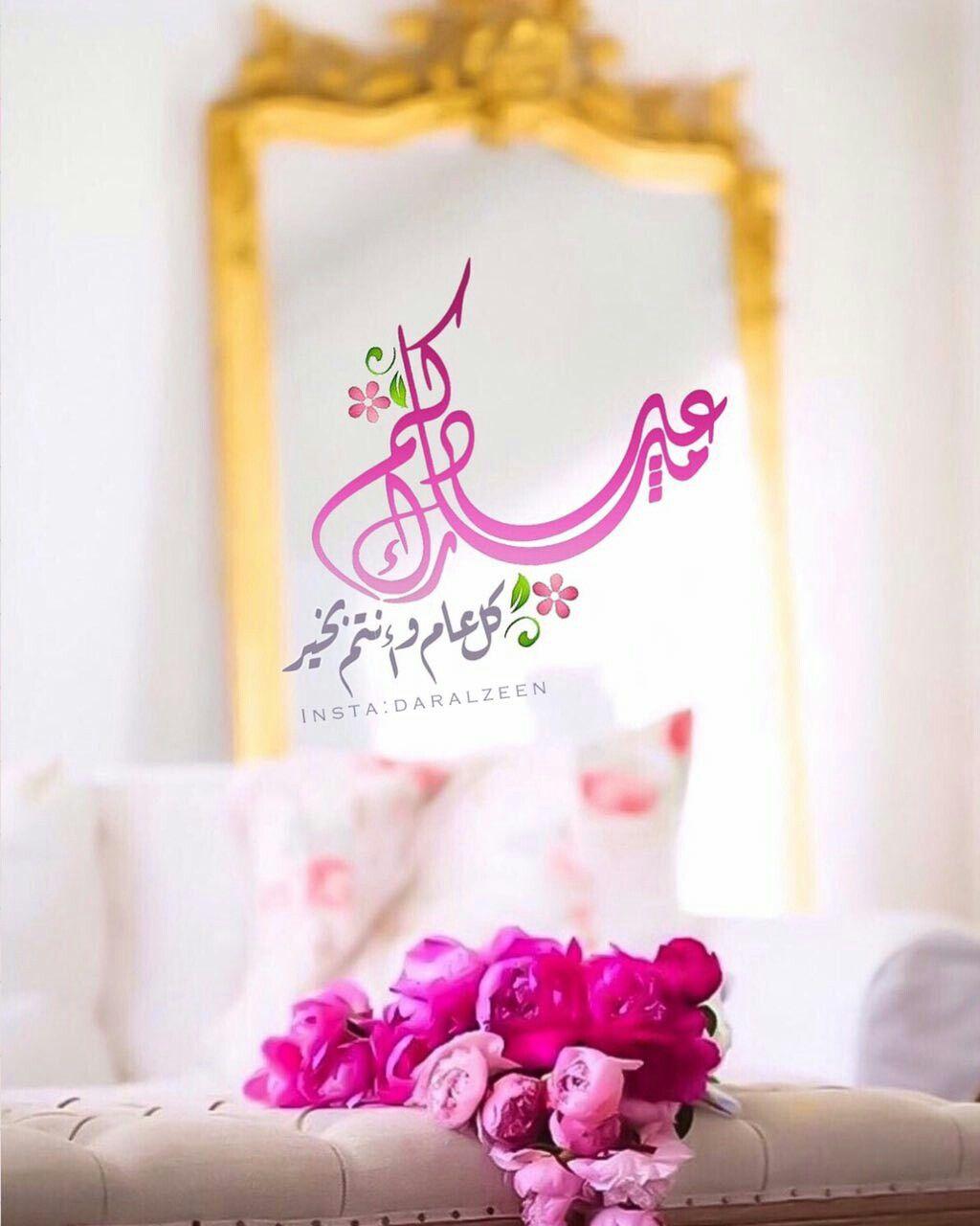 عساكم من عواده كل عام وانتم بخير Eid Greetings Eid Gifts Happy Eid