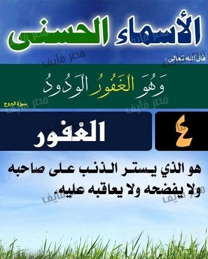 اسماء الله الحسنى Beautiful Names Of Allah Allah Names Names Of God