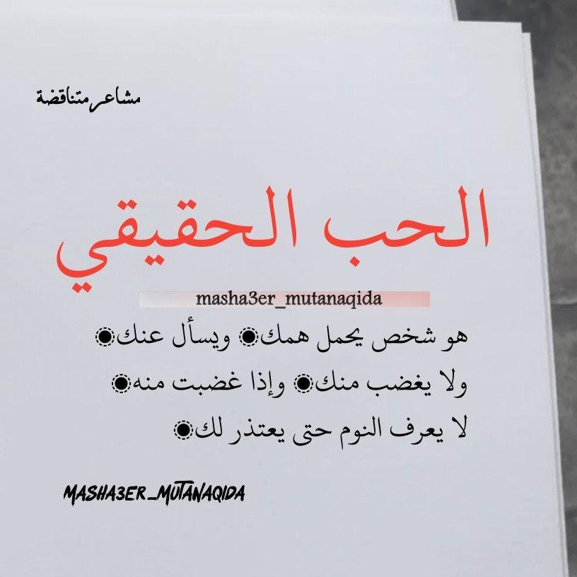 الحب الحقيقي Instagram Arabic Calligraphy Calligraphy