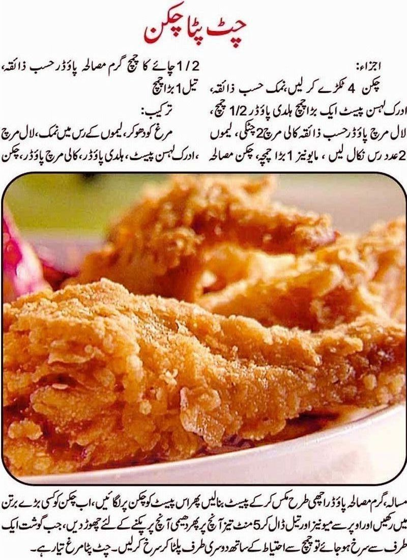 Urdu Recipes Of Chicken