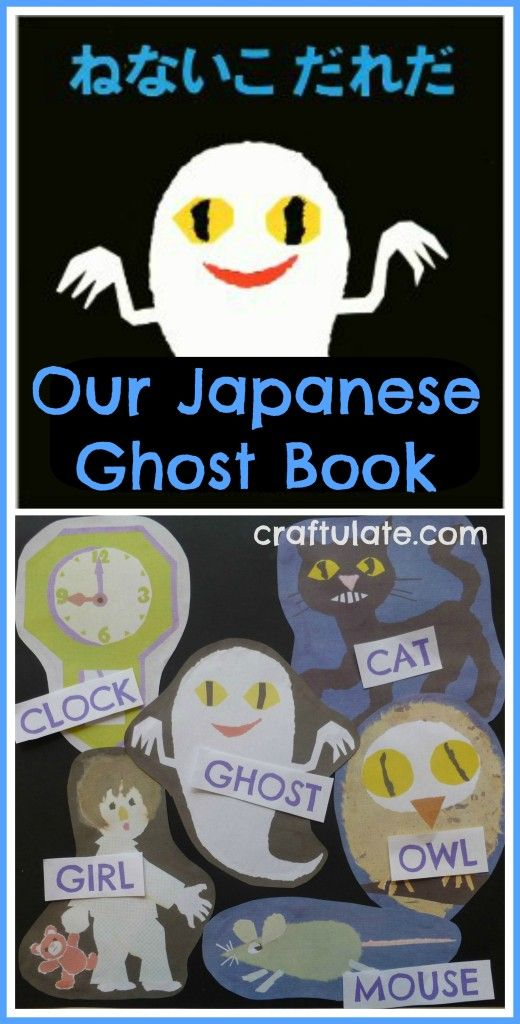 Our Japanese Ghost Book - Craftulate