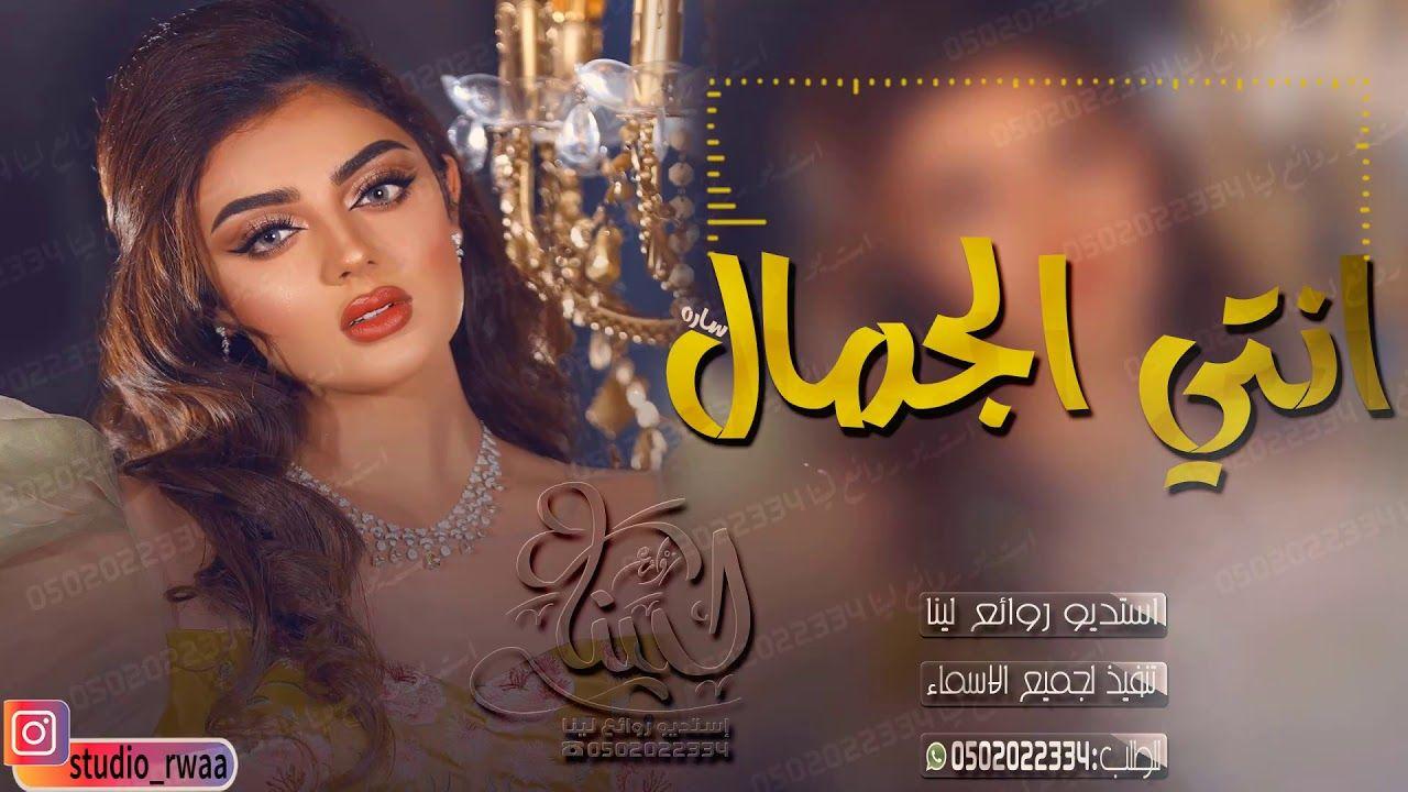 شيله عروس انتي الجمال اجمل شيله رقص للعروس 2020 بدون حقوق