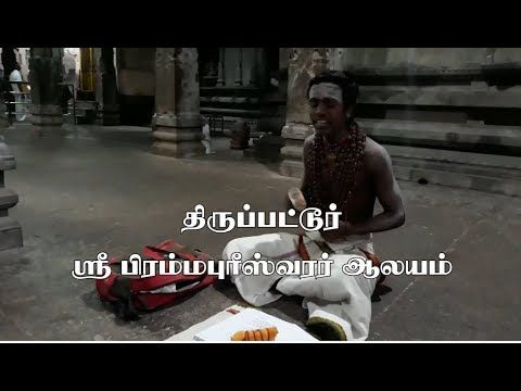 Tirupattur Brammapureeswarar temple - YouTube in 2019