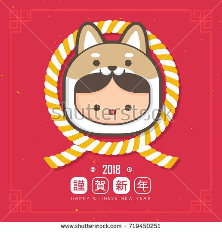 2018 chinese new year, year of dog greeting card template Cute - new year greeting card template