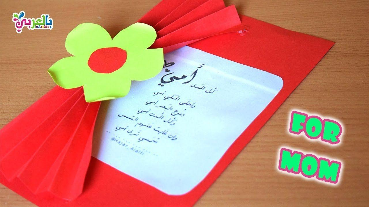 فكرة جديدة صنع بطاقة تهنئة للام بطاقة رسالة الى امي Simple Gift Cards For Mom Youtube Hand Crafts For Kids Greeting Card Craft Easy Greeting Cards
