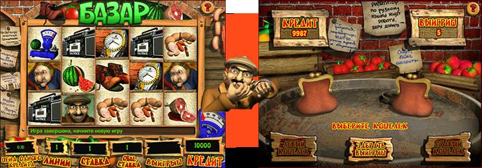 Бесплатно игровые автоматы базар стоимость одного игрового автомата