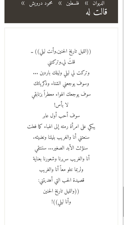 محمود درويش قالت له In 2020 Poet Quotes Arabic Quotes Quotes