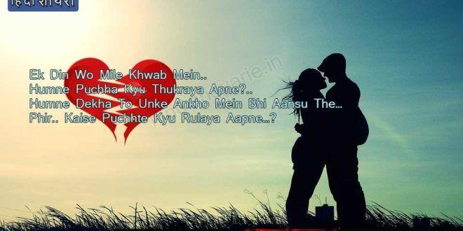 Love story in hindi romantic
