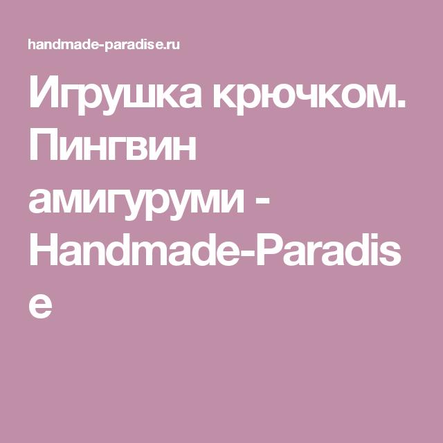 Игрушка крючком. Пингвин амигуруми - Handmade-Paradise