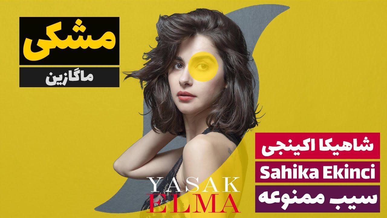 بازیگر شاهیکا در سریال سیب ممنوعه کیست نسرین جوادزاده را بیشتر بشناسید Movie Posters Movies Poster