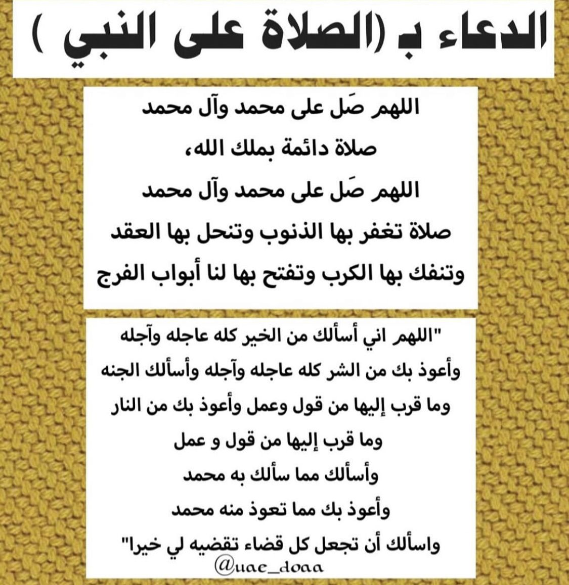 Pin By Sana Amer On Priere Islamic Quotes Quotes Quran