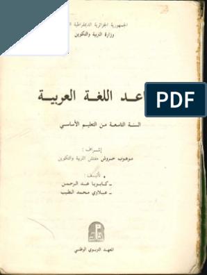 كتاب القواعد للسنة التاسعة اساسي الجزائر Arabic Lessons