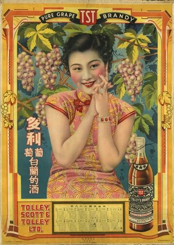 1930 S Shanghai Advertising Chinese Posters Chinese Propaganda