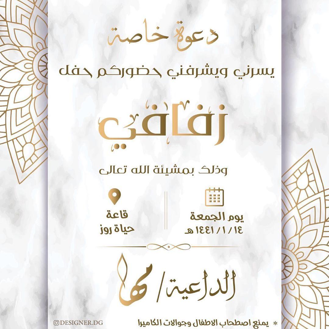 تصاميم دعوات الكترونية كروت On Instagram بشارة عقد قران بارك الله Wedding Invitations Borders Wedding Invitation Background Wedding Invitation Card Design