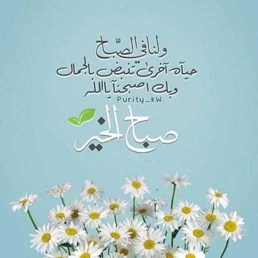 ولنا في الصباح Beautiful Morning Messages Good Morning Arabic Good Morning Images