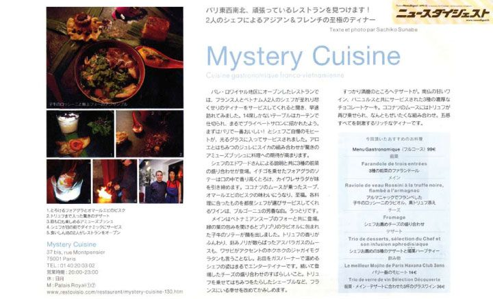 Mystery cuisine - Site officiel