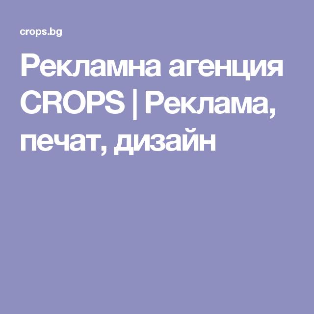 Рекламна агенция CROPS   Реклама, печат, дизайн