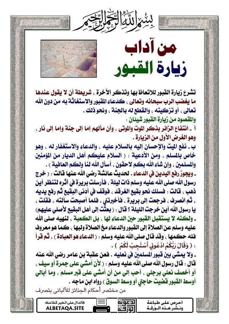 احرص على إعادة تمرير هذه البطاقة لإخوانك فالدال على الخير كفاعله Islam Language Arabic Language