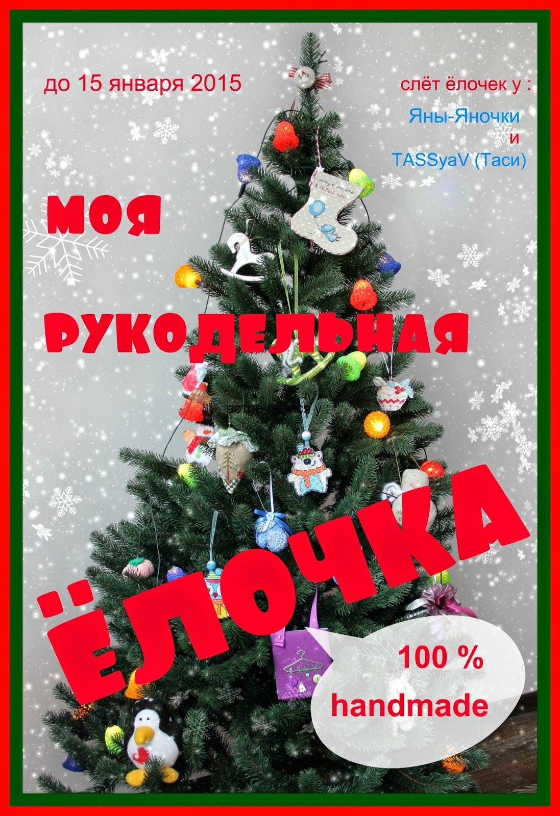 Елка из флиса с игрушками. | Рождественские украшения ...