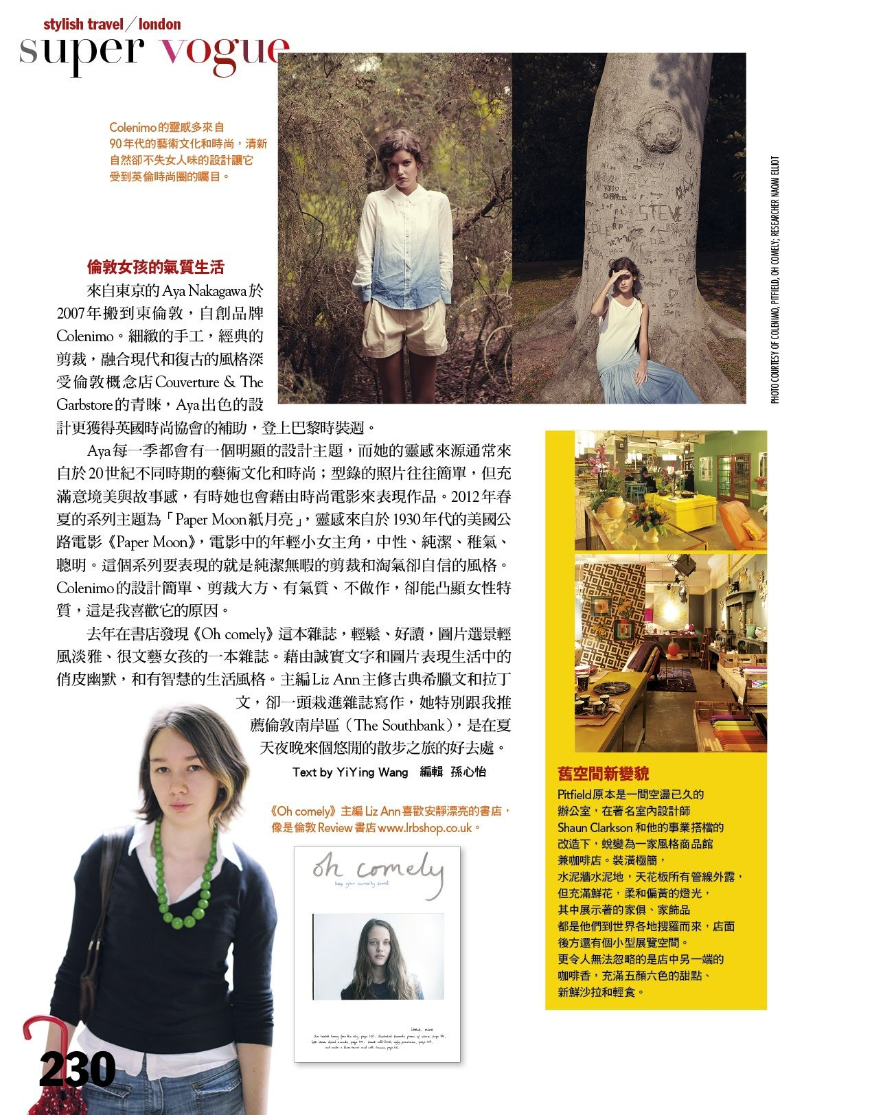 Pitfield gets high fashion in Vogue, China