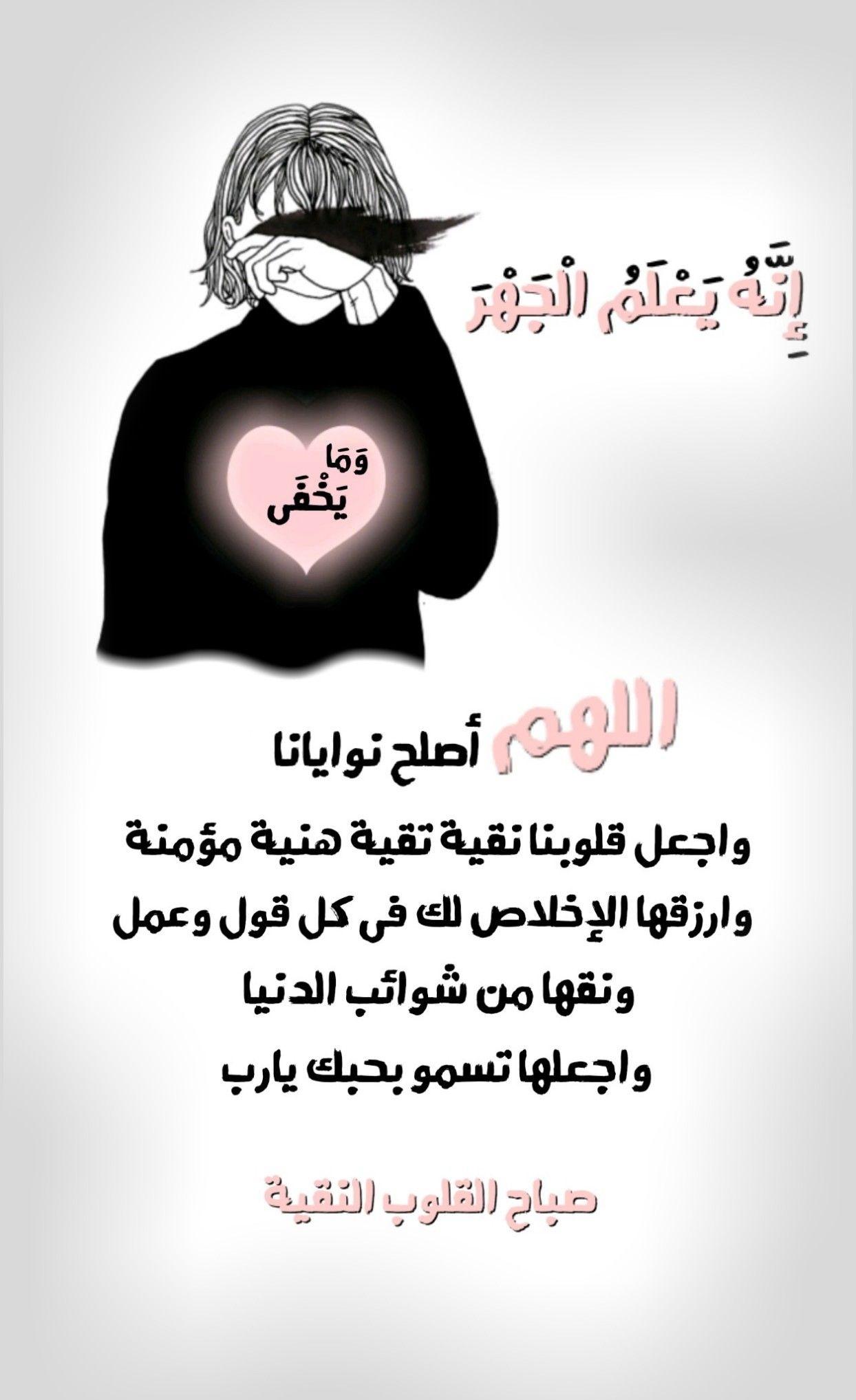 إ ن ه ي ع ل م ال ج ه ر و م ا ي خ ف ى اللهــــم أصلــح نـوايـانــا واجعل قلوبنا نقية تقية هنية مؤمن Islamic Quotes Quran Morning Greeting Islamic Quotes