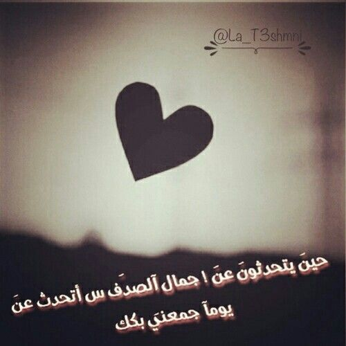Pin By Amly On Lo0ve حب Love Quotes Words Arabic Words