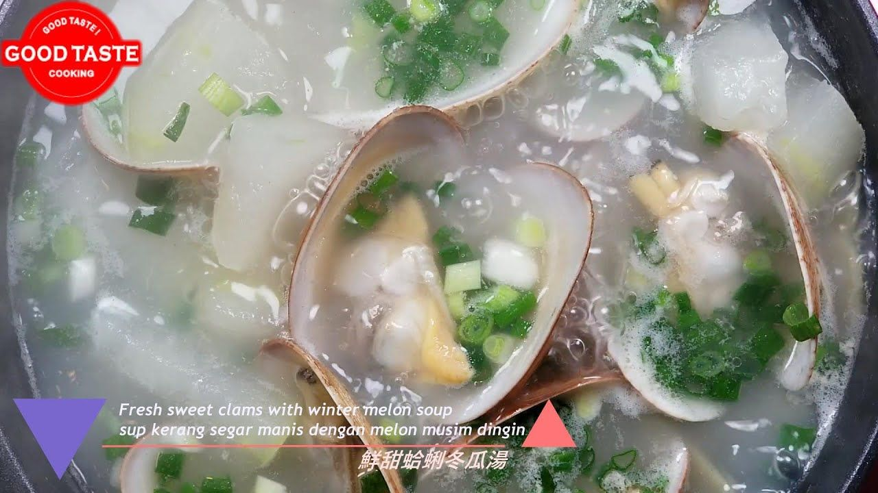 【Good Taste Cooking】鮮甜蛤蜊冬瓜湯 / Fresh sweet Clams with winter melon soup