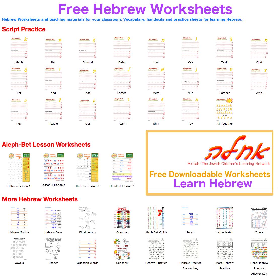 Predownload: Akhlah Com Free Hebrew Worksheets And Handouts Learn Hebrew Hebrew Writing Read Hebrew [ 1096 x 1113 Pixel ]