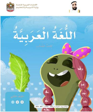 كتاب اللغة العربية للصف الثانى الامارات Pdf موقع التعليم فى الامارات Arabic Worksheets Arabic Language Education