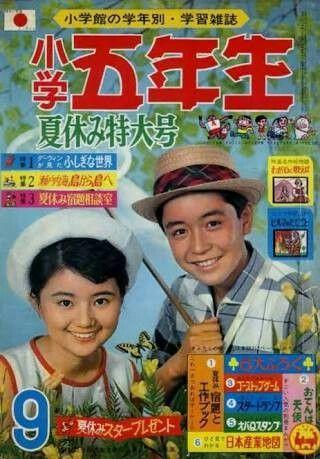 小学五年生  左の女の子は、『怪奇大作戦』の小橋玲子