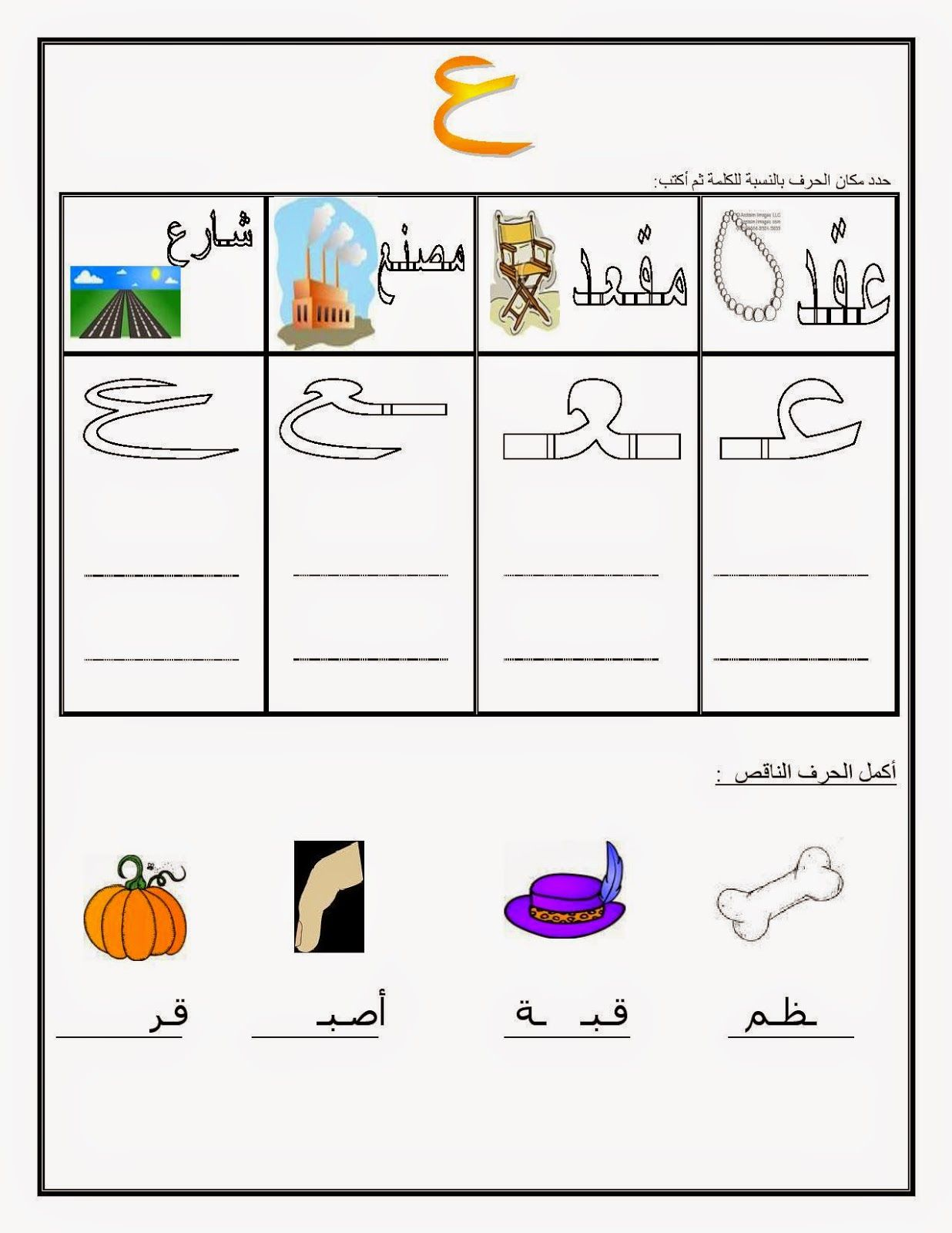 Arabic Alphabet Letters Image By Medo Nous On Quick Saves