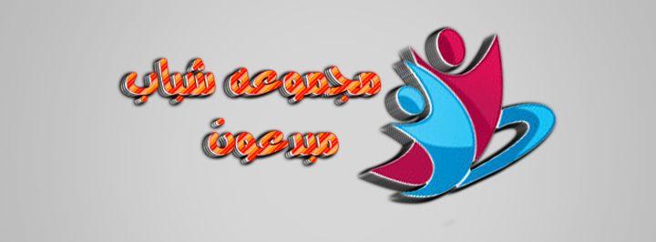 تصميم شعار مجموعة شباب مبدعون School Logos Cal Logo Logos