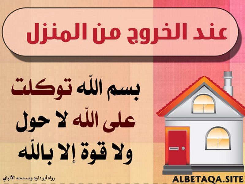 نتيجة بحث الصور عن دعاء الدخول والخروج من المنزل للاطفال Eid Cards Decor Home Decor Decals