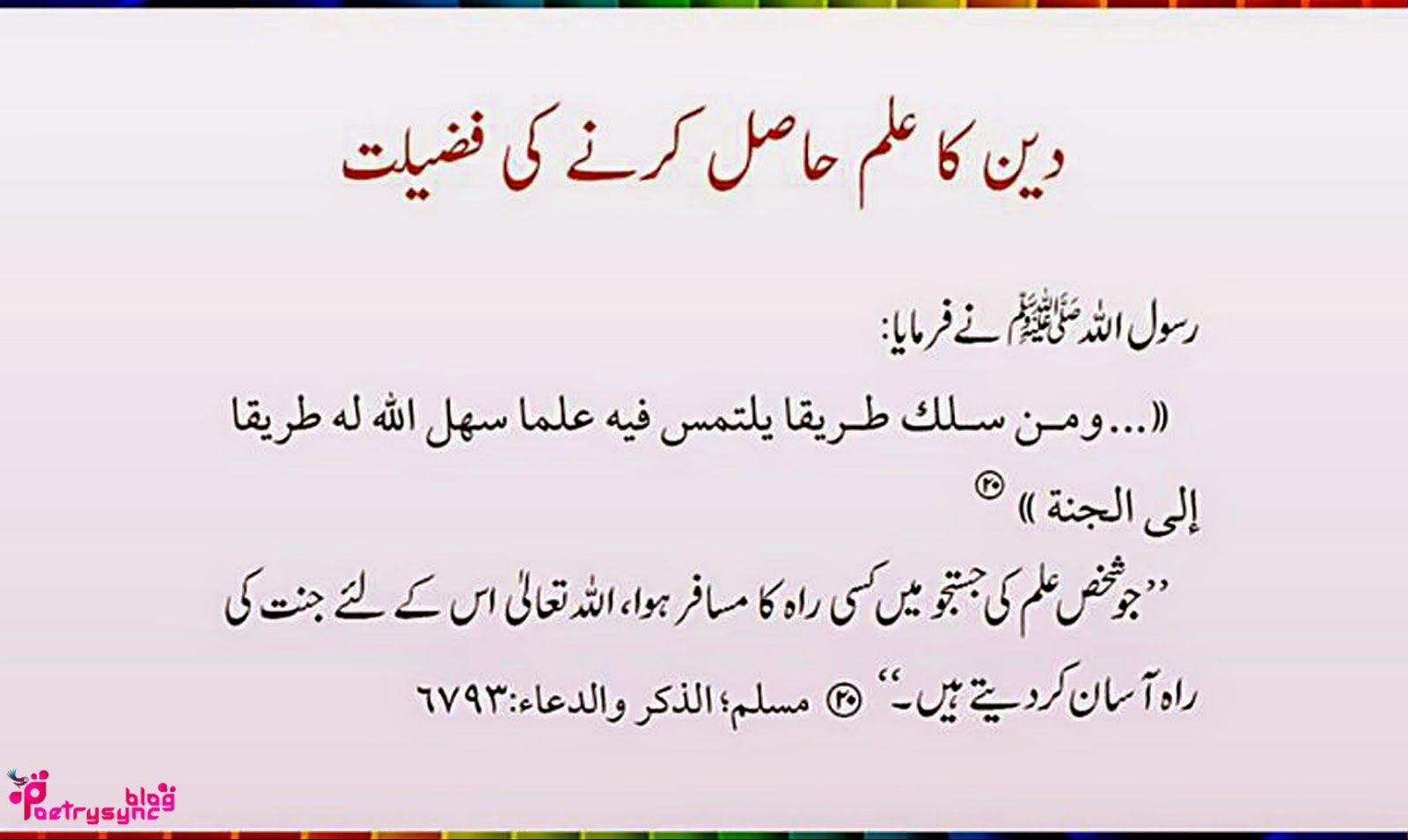 Ilm E Deen Or Taleem Ki Ehmiyat Or Fazeelat Ki Hadees Urdu Tarjuma