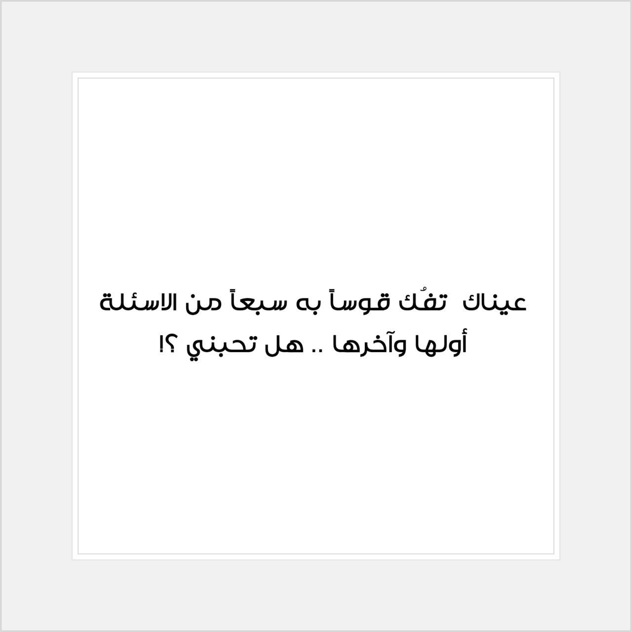 Mohamed Sraaab7 عيناك تفك قوسا بھ سبعا من الٱسئلۃ Some Words Words Math