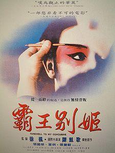 Farewell My Concubine さらば、わが愛/覇王別姫 (1993 China)