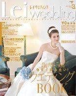 Lei wedding レイウェディング 3月号掲載されました!